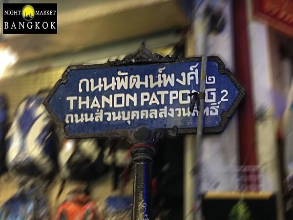 Sign to Thanon Patpong 2 at the entrance to the Patpong Night Market