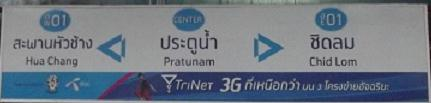 Pratunam Boat Pier Sign for Indra Market